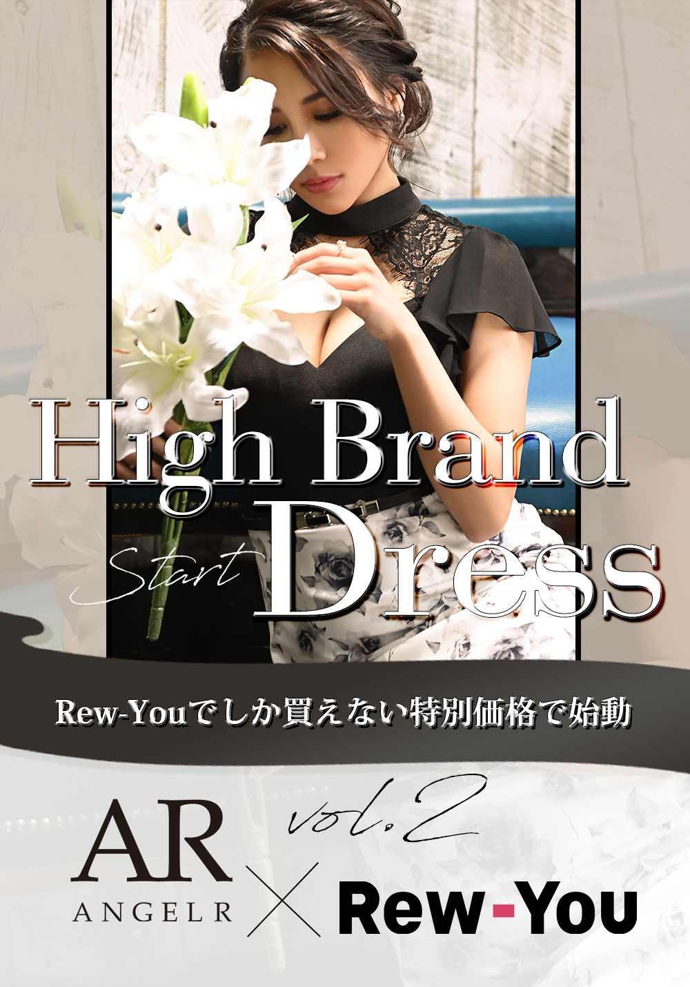 高級ブランドドレス