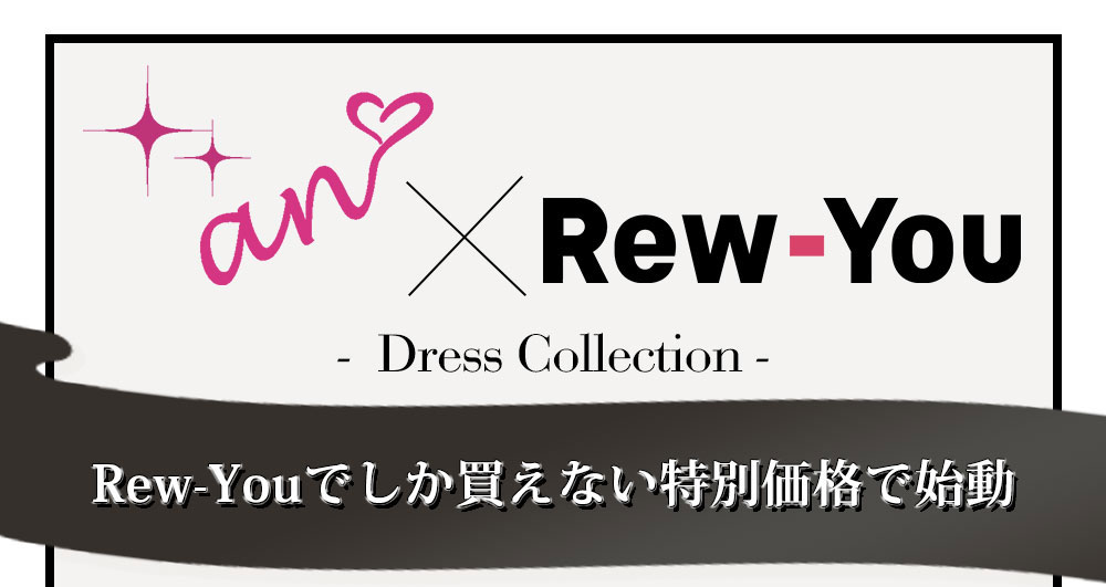 Rew-You×高級ブランドドレスan