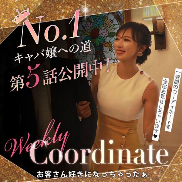 No1キャバ嬢への道 第5話