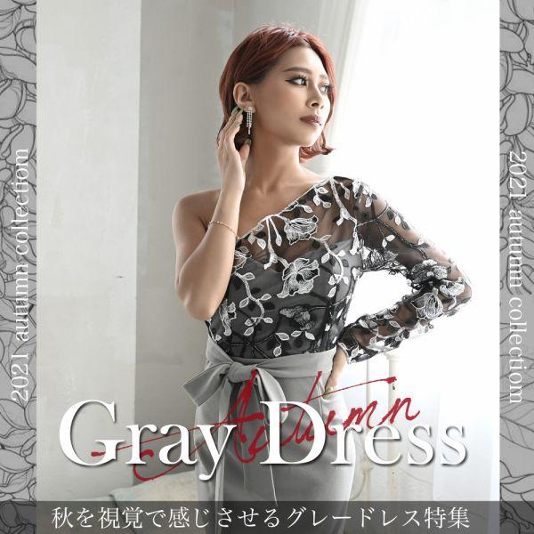 グレーのキャバドレス