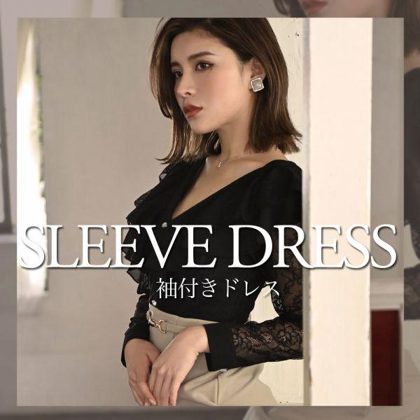 半袖・長袖などの袖付きドレス