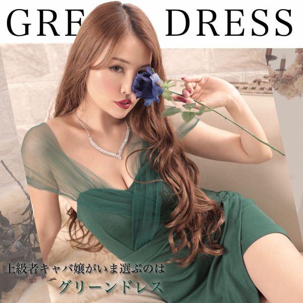 緑色のキャバドレス
