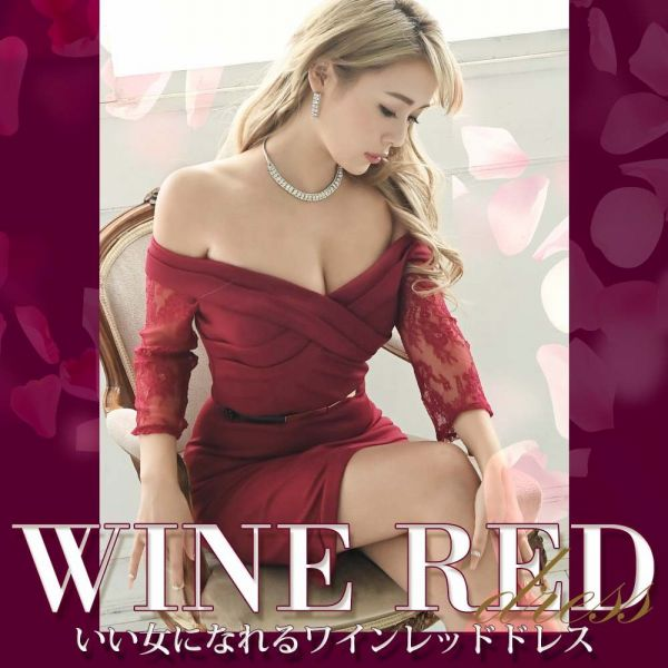 ワイン色のキャバドレス
