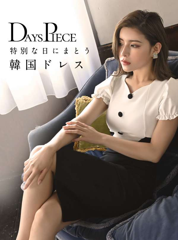 特別な日にまとう韓国ドレス「DaysPiece」ワンピース