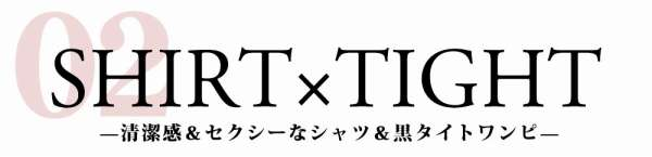 シャツ&タイト