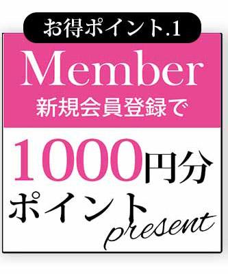 新規会員登録で1000Pプレゼント