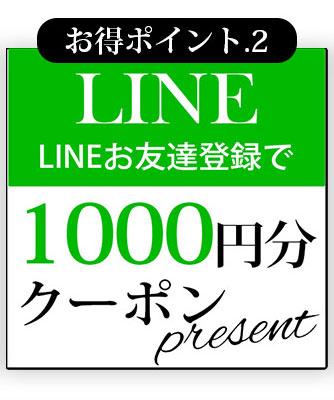 LINE連携で1000Pプレゼント