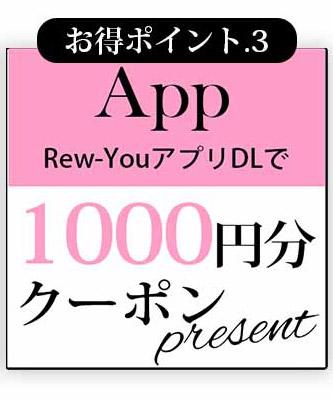 公式Appで1000円クーポンプレゼント