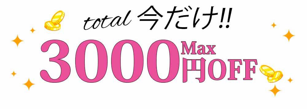 トータル3000円オフ