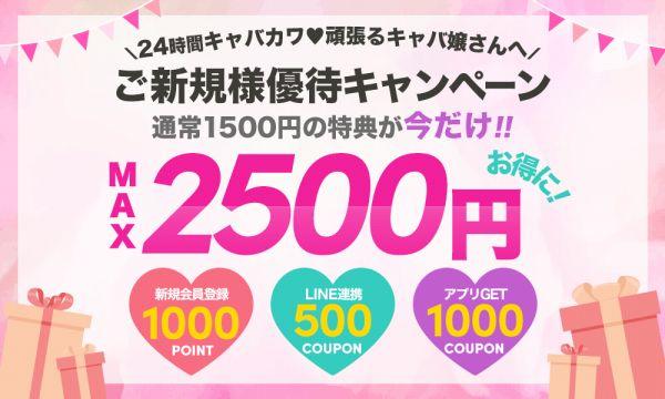 Rew-You会員登録で今だけ最大3000円OFF