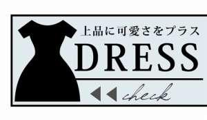 ツイードドレス一覧へ