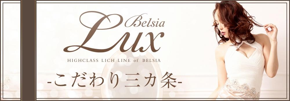 キャバドレスの高級ブランドBelsiaLUX