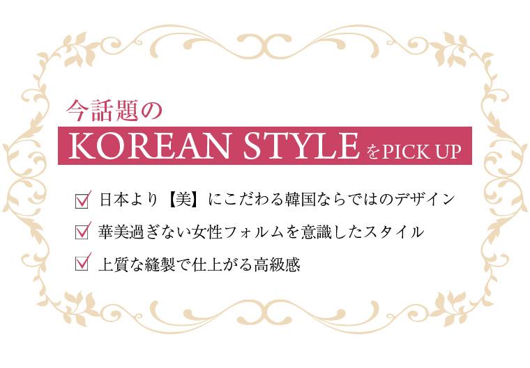 今話題のKOREAN STYLEをPICKUP。日本より【美】にこだわる韓国ならではのデザイン。華美過ぎない女性フォルムを意識したスタイル。上質な繊維で仕上がる高級感。