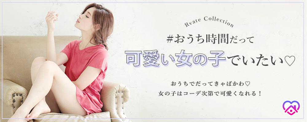 Rvateカジュアル商品でお家時間も可愛い女の子