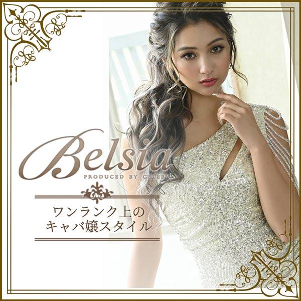 ワンランク上の女性に。Belsia(ベルシア)新作入荷