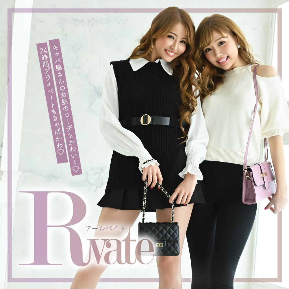 キャバドレス通販Rew-You(リューユ/Ryuyu)のカジュアルブランド「Rvate(アールベート)はキャバカワ トレンドstyle