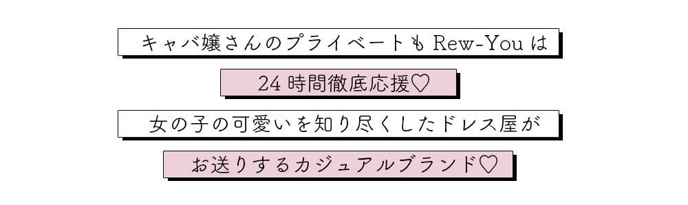 Rew-You(リューユ/Ryuyu)のカジュアルブランド「Rvate(アールベート)はキャバカワトレンドstyle