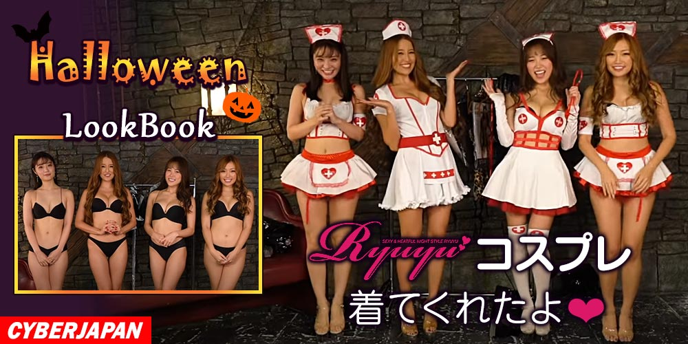 サイバージャパンダンサーズによるハロウィンLookBook