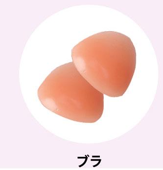 コスプレ小物_ヌードブラ