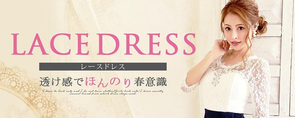 キャバドレス通販Ryuyuのレースドレスは透け感でほんのり春意識♪