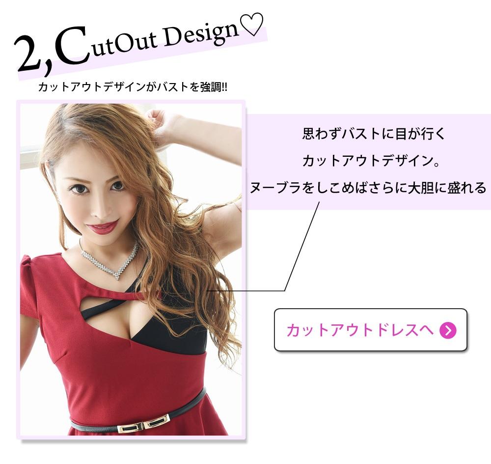 カットアウトデザインのドレスはバストを強調!