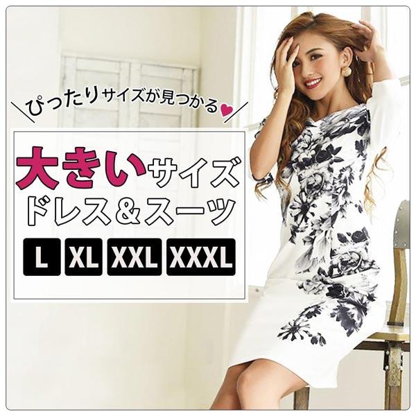 大きいサイズのドレス&スーツをふやしました♪L,XL,XXL,XXXLサイズ有り。