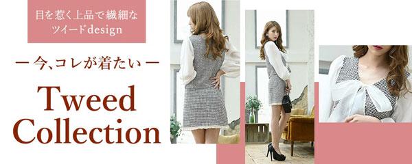 ツイードドレス&スーツコレクション
