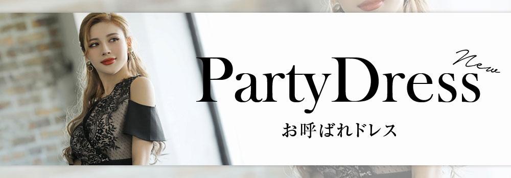 パーティードレス