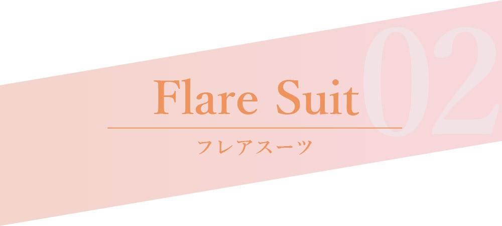 フレアスーツ