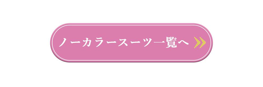 Ryuyuのフォーマルスーツ