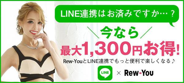Ryuyu×LINE!LINE連携はお済みですか?今なら最大1,300円お得に!