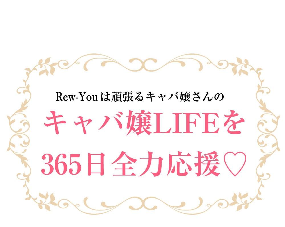 Ryuyuは頑張るキャバ嬢さんのキャバ嬢ライフを365日全力応援!!