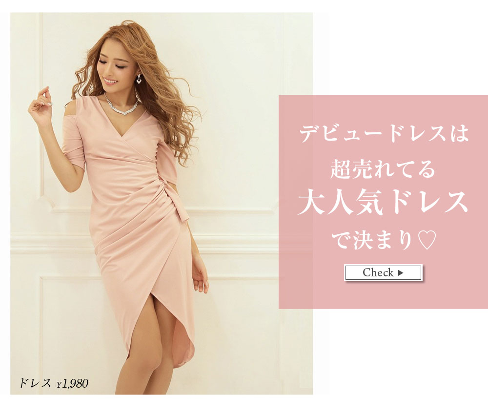 ふんわりフレアスカート、谷間魅せで色気と可愛さをだせるキャバドレス