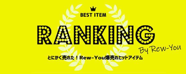 Rew-Youの殿堂入り年間ランキング