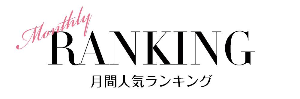 Rew-You月間人気ランキング