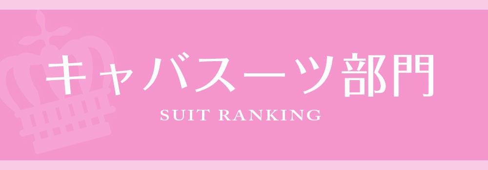 Rew-You月間人気ランキングキャバスーツ部門