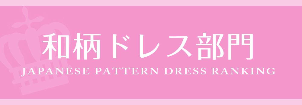 Rew-You月間人気ランキング和柄ドレス部門