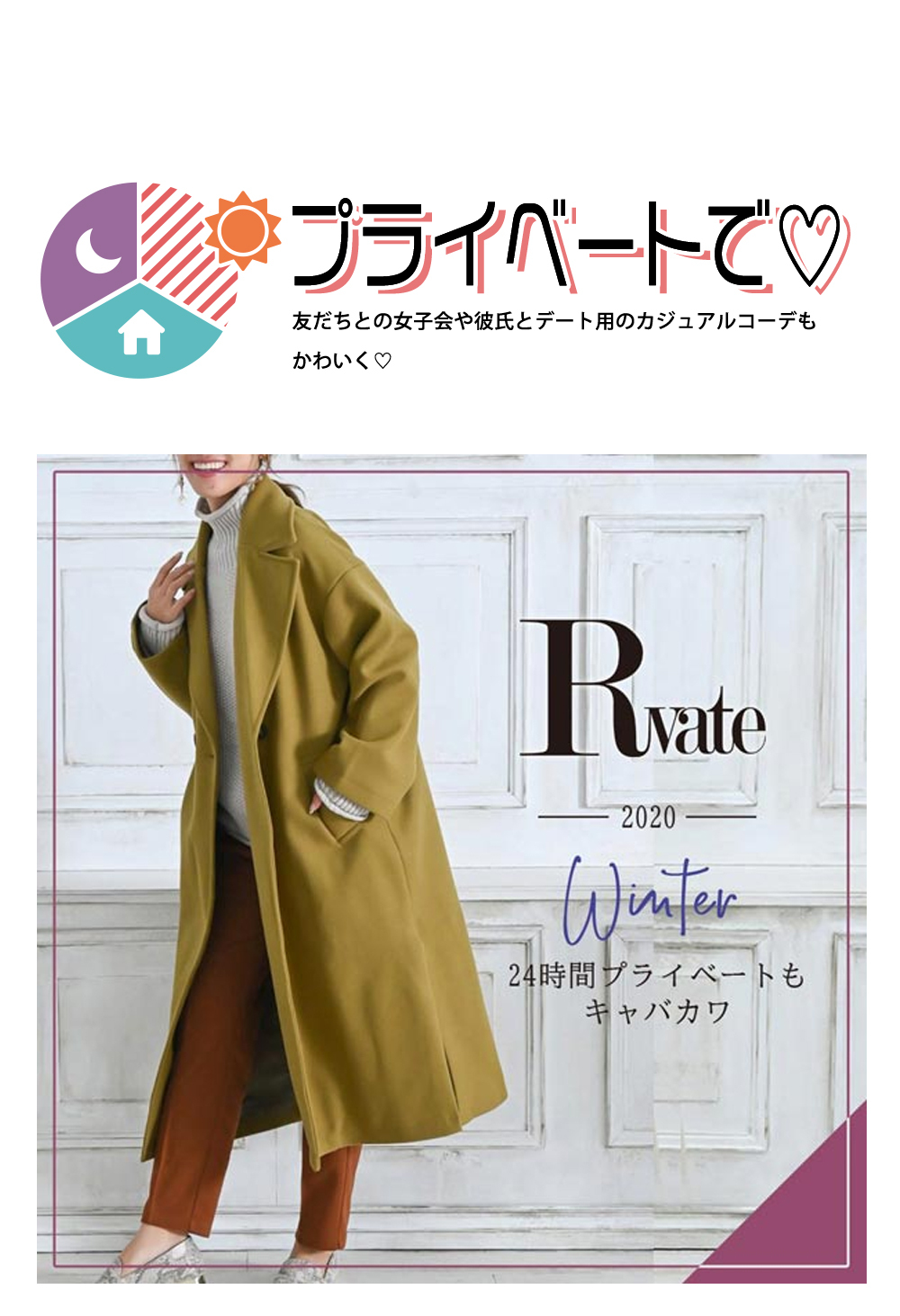 Rew-You徹底解剖マニュアル
