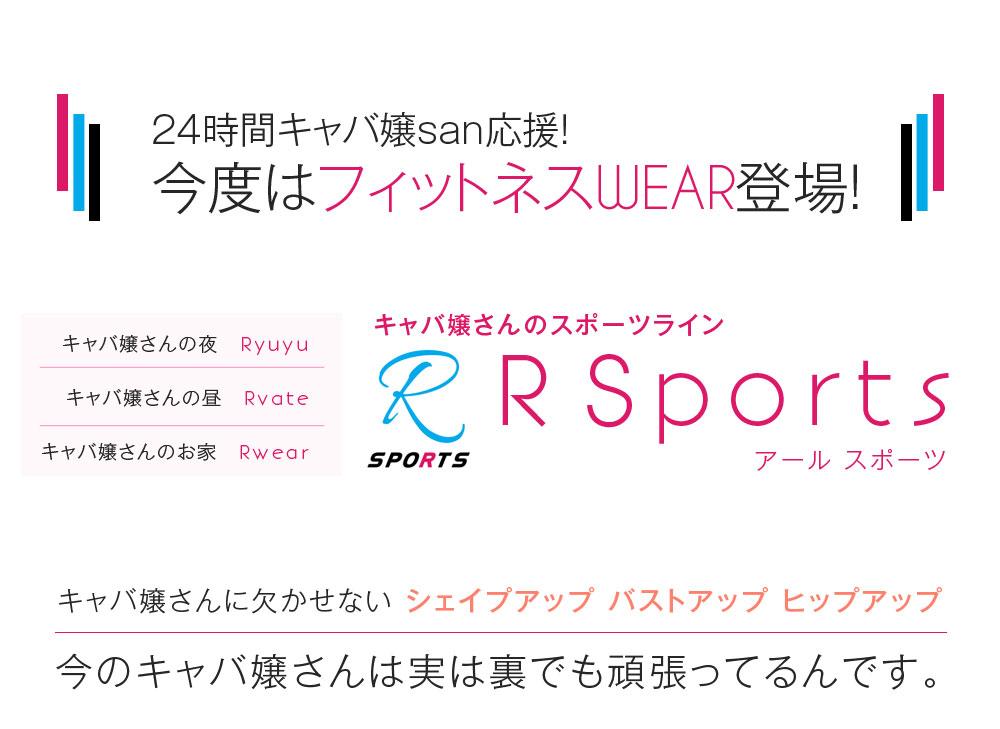 24時間キャバ嬢さん応援!フィットネスウェア R Sports