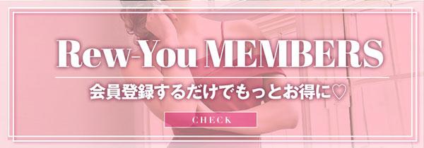 キャバドレス通販Rew-You(リューユ/Ryuyu)会員サービス。会員様限定価格はじめました。会員様だけにオトクな特典満載!