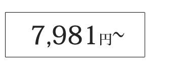 キャバスーツを7981円~で探す