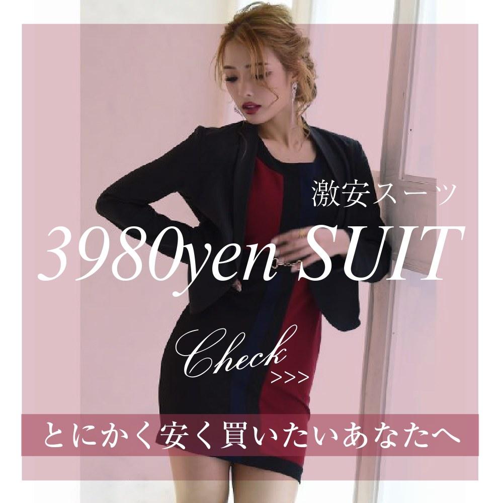 激安スーツ