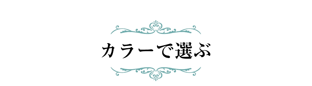 流遊の新作和柄ドレス続々リリース。Ryuyu-Selection.カラーで選ぶ