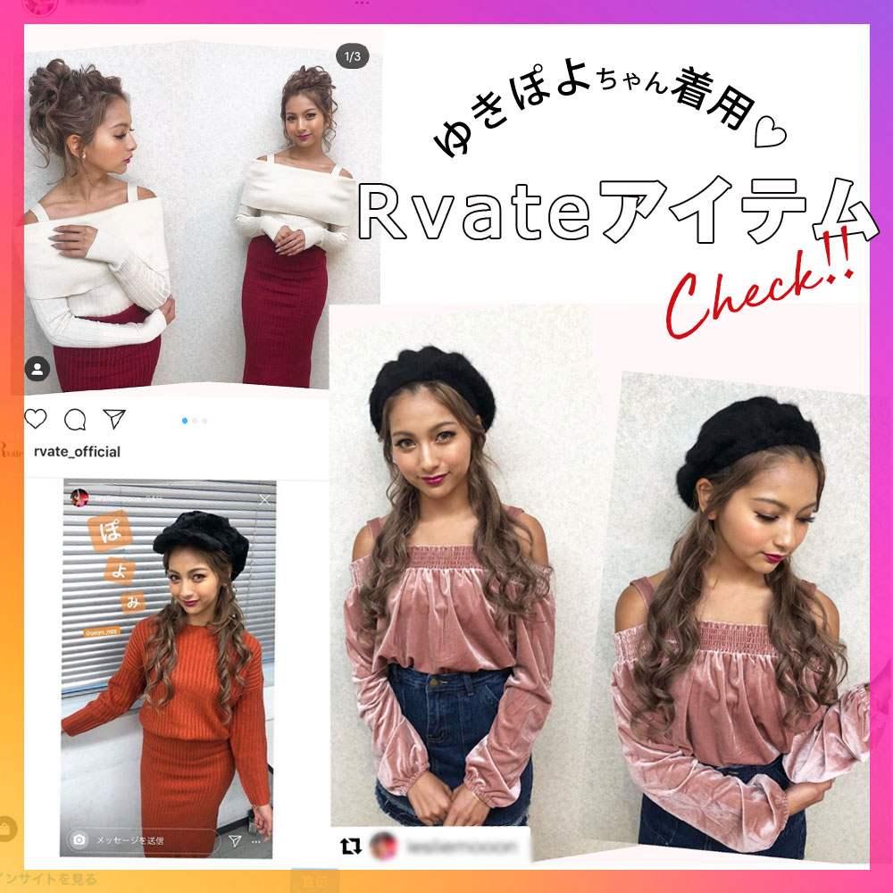 ゆきぽよちゃん着用Rvateカジュアル商品