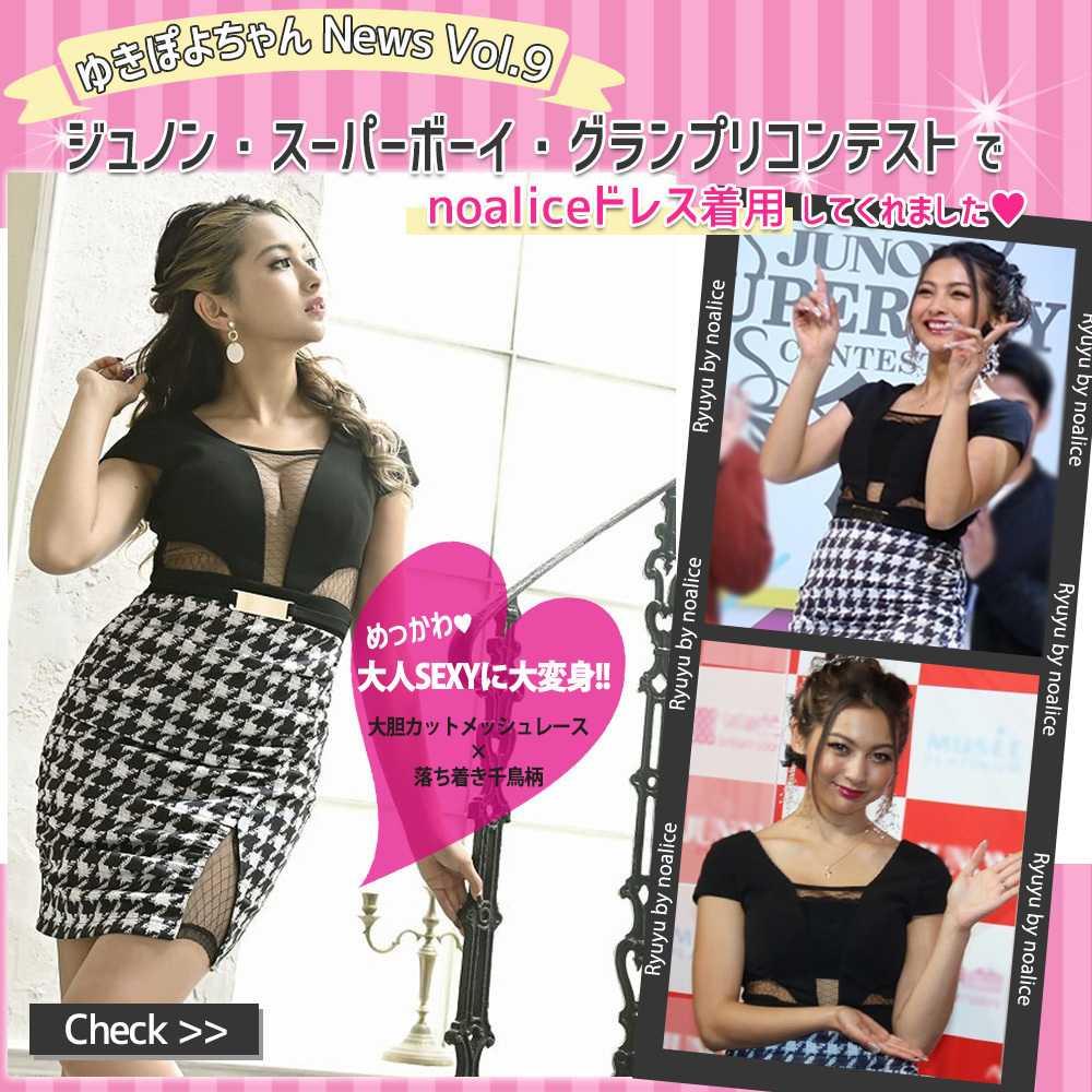 ゆきぽよちゃんがジュノン・スーパーボーイ・グランプリコンテストでnoaliceドレスを着用してくれました!