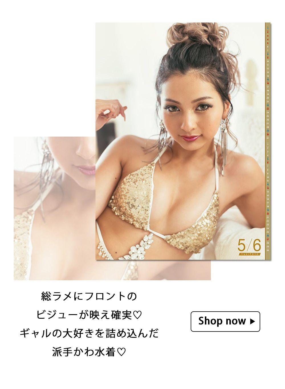 ゆきぽよちゃん2021年カレンダー