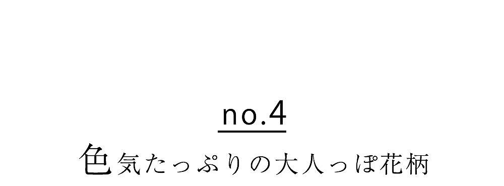 No4色気たっぷりの大人っぽ花柄