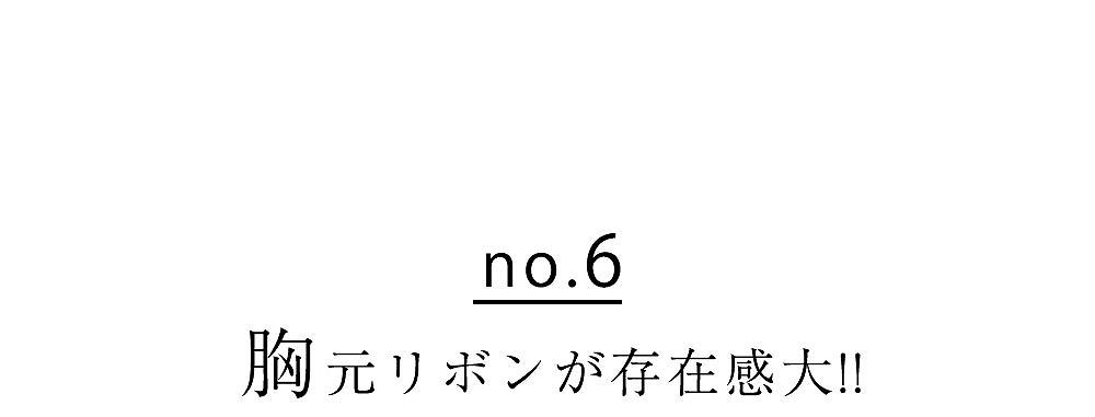 No6胸元リボンが存在感大!