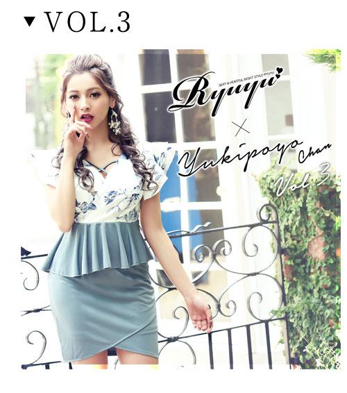 Ryuyu×ゆきぽよちゃん特集Vol.3