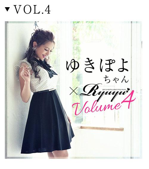 Ryuyu×ゆきぽよちゃん特集Vol.4
